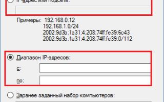 Как заблокировать программе доступ в интернет windows 10