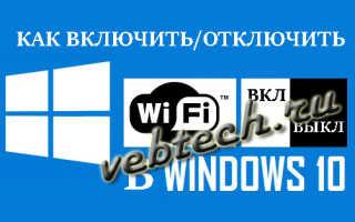 Как включить WiFi на ноутбуке с Windows 10 и подключить к беспроводной сети