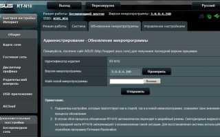 ASUS Firmware Restoration