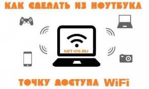 Как создать точку доступа, используя утилиту HostedNetworkStarter?
