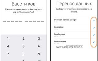 Перенос содержимого с устройстваAndroid на устройство iPhone, iPad или iPodtouch — Служба поддержки Apple