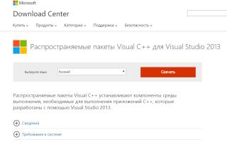 Ошибка поиска библиотеки msvcr120.dll при запуске SADP