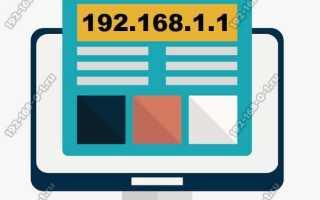 Как зайти в Личный Кабинет роутера 192.168.1.1 с admin admin