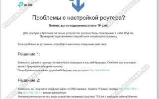 TP-LINK: вход в личный кабинет роутера через tplinkwifi.net (192.168.0.1)