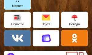 Где настройки Яндекс браузера на телефоне андроид 2020