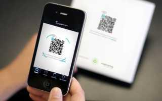 Как установить и использовать сканер QR и штрих-кода