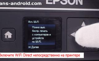 Современная технология связи между устройствами Wi-Fi Direct