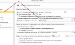 Как восстановить предыдущую версию файла в ворде после сохранения?