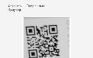 Прочитать (или сканировать) QR-код с помощью телефона Xiaomi (Redmi) без установки специальных программ