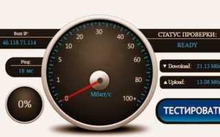 Какая скорость интернета считается нормальной для дома