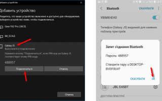 Как создать Bluetooth на компьютере с помощью WLAN Bluetooth‑адаптера TP-Link?