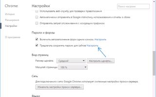 Экспорт паролей из вашего веб-браузера: Chrome, Firefox, Opera, Edge и Internet Explorer — Безопасность — 2021