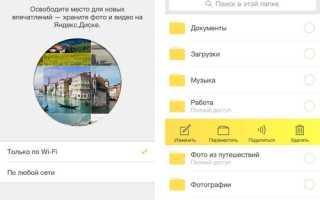 Облачное хранилище «Яндекс.Диск» научилось работать без интернета