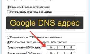 Как исправить ошибку не удается найти DNS-адрес сервера