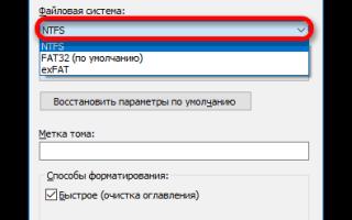 Как форматировать флешку в FAT32 или NTFS? Характеристики файловых систем