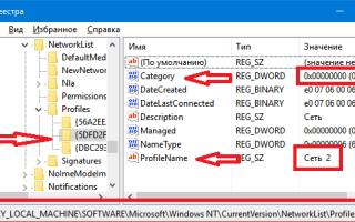 Настройка домашней сети в Windows 10