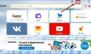 VPN расширения для Яндекс Браузера: скачать, включить, установить