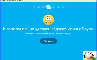 Skype не подключается к Интернету — решаем проблему