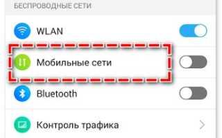 Как настроить интернет ТЕЛЕ2 на Андроиде – простая инструкция по шагам