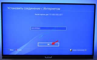 Как настроить PS4 и интернет, подключение телевизора