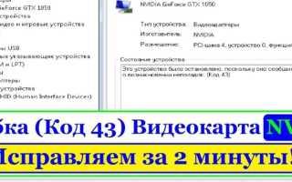 Код ошибки 43 на графических процессорах NVIDIA/Intel [ЛУЧШИЕ МЕТОДЫ]