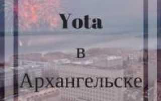 Регистрация модема Yota