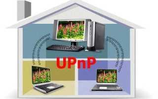 Upnp нужно ли включать на роутере
