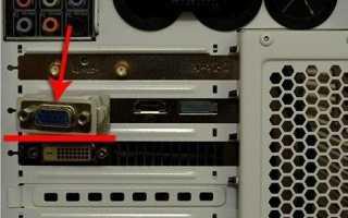 Как подключить монитор к компьютеру через hdmi