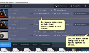 Как перегнать видео с DVD-диска в AVI или MP4 формат (720p, FullHD и др.) [Movavi конвертер]
