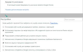 Установка голосового поиска «Окей, Гугл» и «Алиса» в Windows