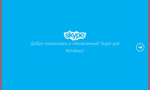 Почему не открывается Скайп: 8 советов, что делать если Skype не запускается на компьютере или ноутбуке