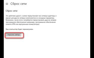 Ошибка «DNS PROBE FINISHED NO INTERNET». Что это и как исправить?