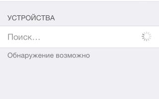 Как автоматически подключить iPhone к устройству Bluetooth — Вокруг-Дом — 2021