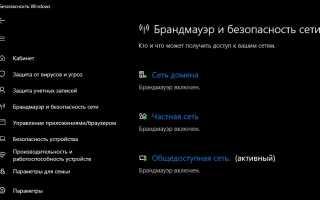 Как отключить брандмауэр Windows 7?