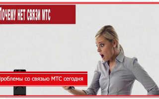Почему никто не может дозвониться абоненту МТС или абонент не может позвонить другим людям