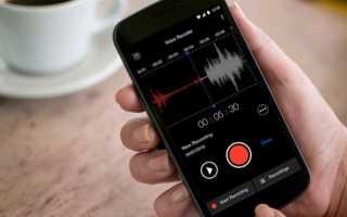 Как включить диктофон на Самсунге