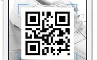 Как сканировать QR-код на смартфоне на базе Android