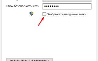Где на роутере написан пароль от WiFi Ростелеком и другие способы узнать данные