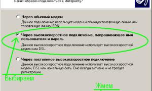 Как узнать PPPoE пароль и логин (Имя пользователя)