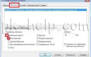 Как включить безопасный режим на windows 7? Что это? И как работать в безопасном режиме?