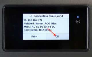 Как подключить принтер по Wi-Fi, настроить и распечатать документы?