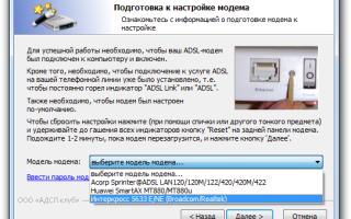 651 ошибка при подключении к интернету. Способы решения и рекомендации