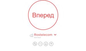 Как проверить скорость интернета Билайн в Казахстане