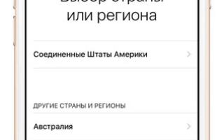 Как синхронизировать iPhone с iPhone: порядок действий, возможные ошибки, отзывы