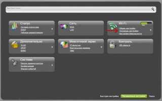 Приложение для анализа wifi сетей. WiFi Analyzer – анализатор состояния Wi-Fi сети