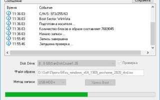 Как Создать Загрузочную Флешку Windows 10 из Образа Диска ISO — UltraISO, Rufus