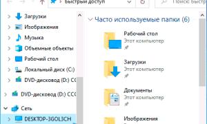 Общая папка в Windows 10: как создать, настроить и открыть общий доступ