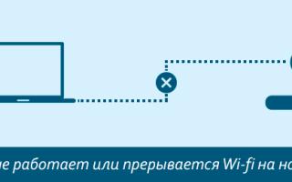 Почему отключается WiFi на ноутбуке? Быстрое решение!