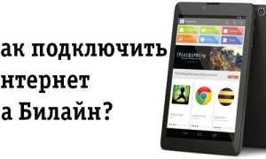 Хотите использовать мобильный Интернет от Билайн на своем устройстве? Даем инструкцию по настройке