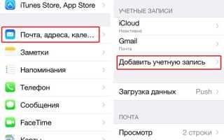 Как перенести контакты с Андроида на Айфон? Лучшие и быстрые варианты импорта